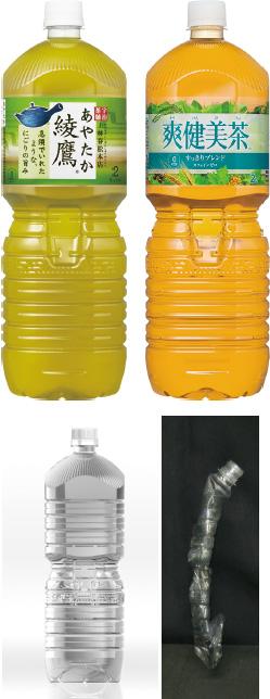 『ペコらく 2L PET ボトル(飲料用PETボトル)』