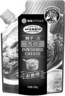 『雪印北海道100粉チーズ芳醇 お徳用』