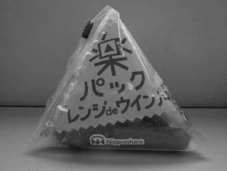 『日本ハム 楽パック レンジ deウインナー』