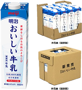 『明治おいしい牛乳 900ml』
