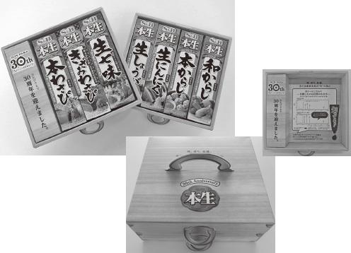 『本生7種体験BOX』