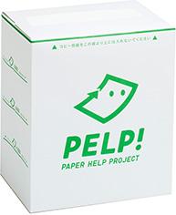 『PELP !(PAPER HELP PROJECT)』