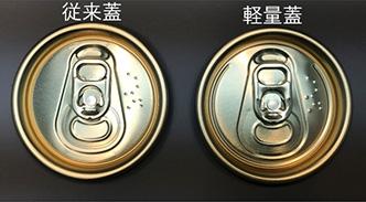 『ビールテイスト飲料用軽量アルミ缶蓋』