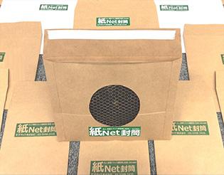 『「紙ネット封筒」/「紙Net封筒」』